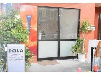 ポーラ サロン ド コリンヌ店(POLA)(東京都江戸川区)