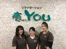 リラクゼーション癒 パルコ店(You)2