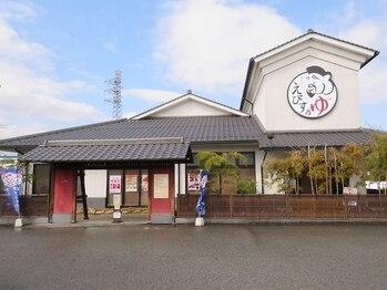 極楽の里 えびす乃ゆ 河辺店(岡山県津山市)