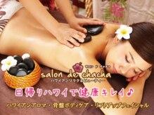 サロンドチャチャ 吉祥寺店(Salon de chacha)