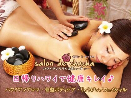 Salon de chacha 吉祥寺店 〜ハワイアンリラク&ビューティー〜
