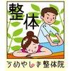 大川カイロプラクティックセンター うめやしき整体院のお店ロゴ