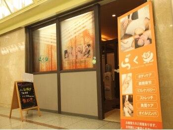 リラクゼーション らく楽 三宮店                  の写真