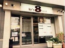 ヘアーズ エイト 住道店(Hair's 8)