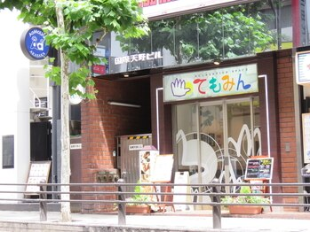 てもみん 赤坂通店(東京都港区)