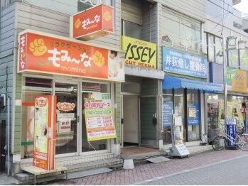 もみ~な 井荻店(東京都杉並区)