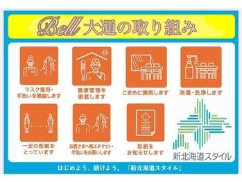 ベル アイラッシュサロン(Bell)(北海道札幌市中央区)