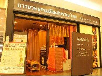 タイ古式マッサージ バオジャイ相鉄ムービル店(神奈川県横浜市西区)