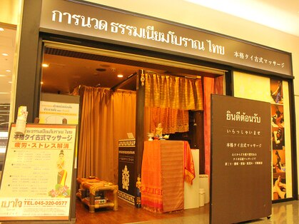 タイ古式マッサージ バオジャイ相鉄ムービル店