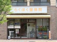 らくほく整体院の雰囲気(阪急西宮駅から徒歩5分。オレンジ色の屋根と看板が目印☆)