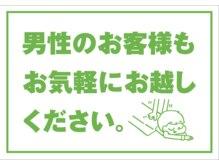 リラク レミィ町田店(Re.Ra.Ku)/町田店は男性のお客様も大歓迎!