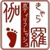 ボディリフレッシュ 伽羅のお店ロゴ