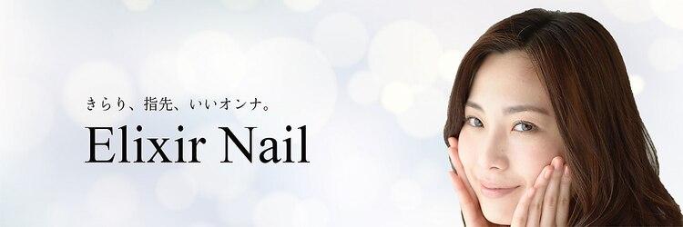 エリクサーネイル 渋谷(Elixir Nail)のサロンヘッダー
