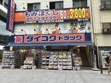大阪駅&各梅田駅からスグ!