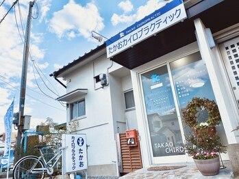 たかお カイロプラクティック(兵庫県姫路市)
