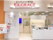 シルグレイス イオンモール川口前川店(CILGRACE)