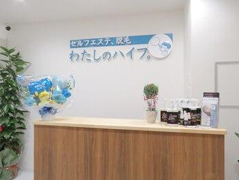 わたしのハイフ。 丸亀店(香川県丸亀市)