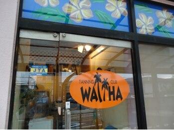 日焼けサロン タンニングクラブ ワイハ(WAIIHA)