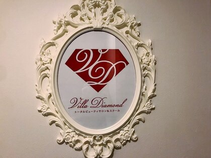 ヴィラ ダイヤモンド(Villa Diamond)の写真