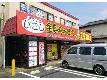 ほぐし屋いこい 桶川店の雰囲気(深夜0時30分まで受付可能♪お気軽にお越し下さい。)