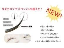 ルプラス(LUPLUS)/new☆スーパーフラットラッシュ!