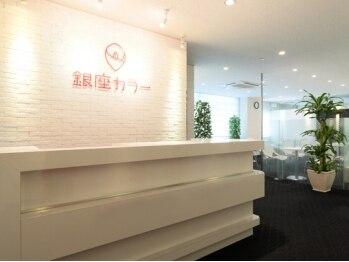銀座カラー 大宮店(埼玉県さいたま市大宮区)