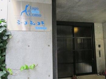 ラーゴディコモ(Lago di como)(宮城県仙台市青葉区)