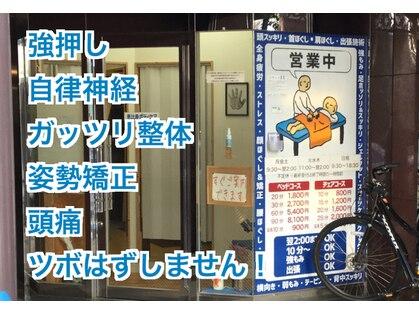 恵比寿ボディケアの写真