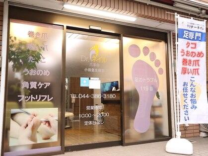 ドクターネイル爪革命 小田急生田店の写真