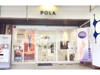 ポーラ ザ ビューティ 武庫之荘店(POLA THE BEAUTY)(兵庫県尼崎市)
