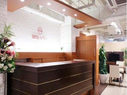銀座カラー名古屋栄店の写真