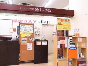癒しの森(北海道札幌市白石区)