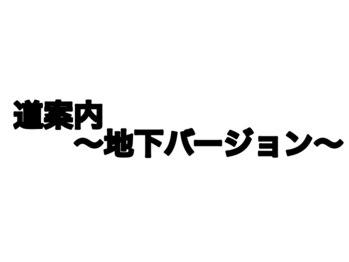 ミネル(Minel)/道案内 地下バージョン