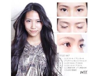プティ アイビューティ 淀屋橋店(peTiT eyebeauty)/<style05>