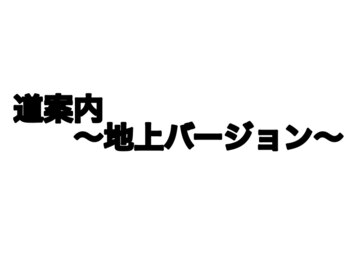 ミネル(Minel)/道案内 地上バージョン