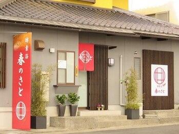 酵素浴 春のさと(岡山県津山市)