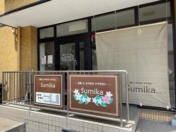スミカ(Sumika)(愛知県名古屋市南区)