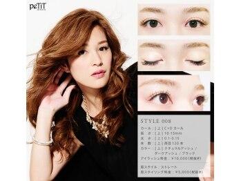 プティ アイビューティ 淀屋橋店(peTiT eyebeauty)/<style09>