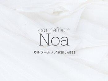 カルフールノア 草加駅西口店(Carrefour noa)/まつげパーマ専門店ノア取扱商品