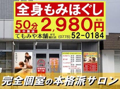 全身もみほぐし てもみや本舗 8号鯖江店の写真
