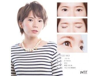 プティ アイビューティ 淀屋橋店(peTiT eyebeauty)/<style10>