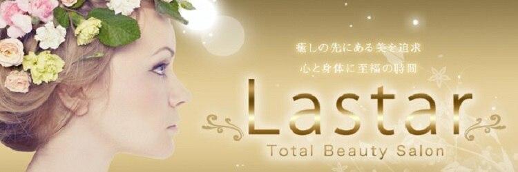 トータルビューティーサロン ラスター 新宿東口店(Lastar)のサロンヘッダー