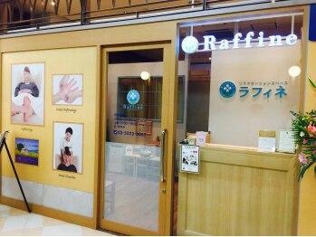 ラフィネ 大手町ビル店(東京都千代田区)