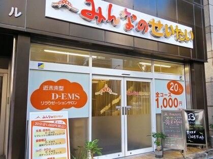 みんなのせいたい 浜松町店