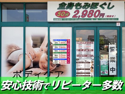 癒健癒美 フレンドマート開発店の写真