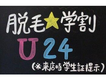 ルルファイブ(Lulu.05)/嬉しい学割☆U24