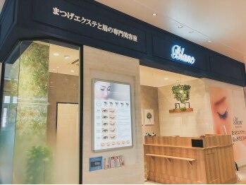 アイラッシュサロン ブラン 下関リピエ店(Eyelash Salon Blanc)(山口県下関市)