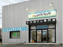 ストレッチ整体 ストレッチ スタイル(Stretch Style)