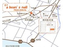 アビエンスネイル(a bean's nail)の雰囲気(当店&無料駐車場はこちらです!朝9時まで一方通行規制あります)
