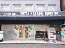 トータル カラダ ケア 24(TOTAL KARADA CARE 24)/お店の外観(*'ω'*)